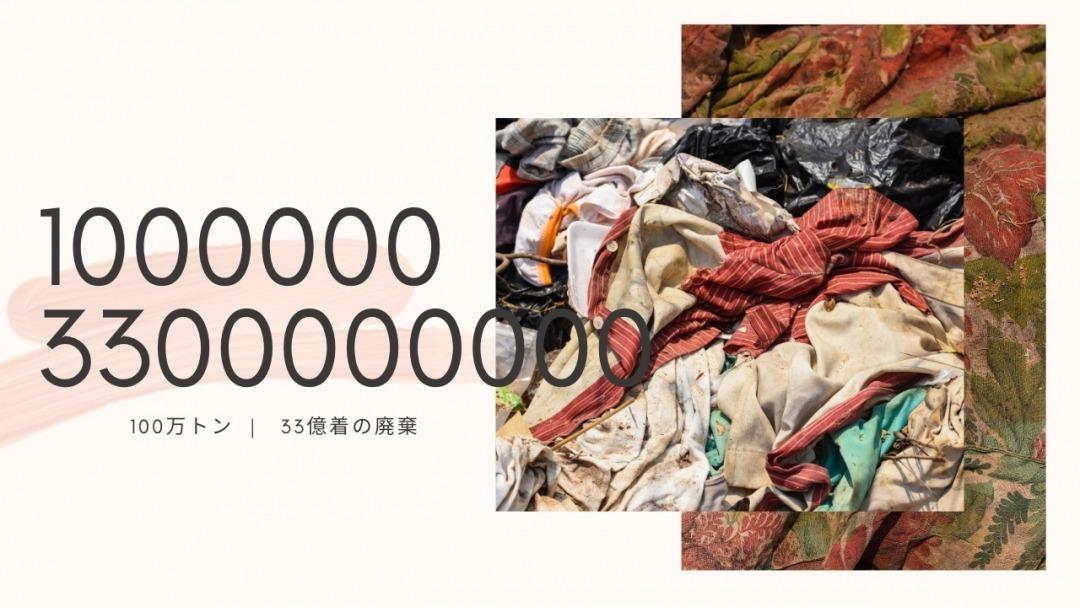 洋服の廃棄問題
