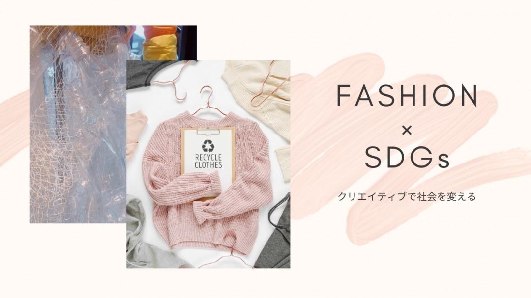FASHIONとSDGs