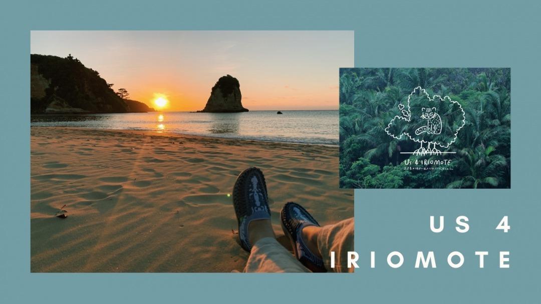 西表島で夕日を眺めている様子
