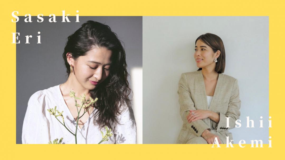 エシカルデザイナーのIshii Akemiさん、モデルの佐々木依里さん