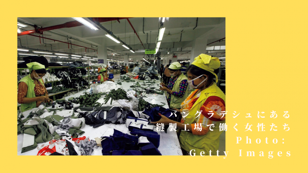 バングラデッシュの工場で働く女性
