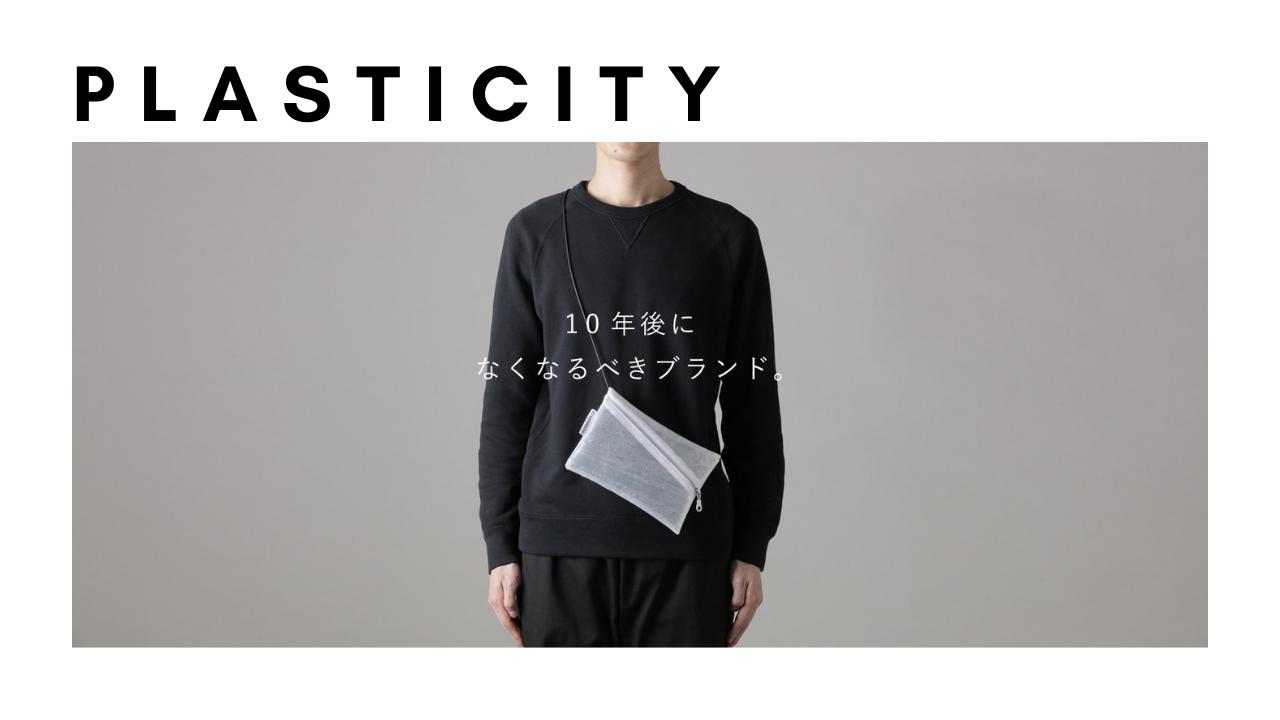「PLASTIC」のバッグ